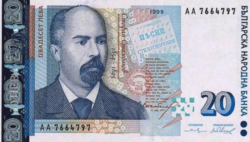 Billete de 20 Leva de Bulgaria