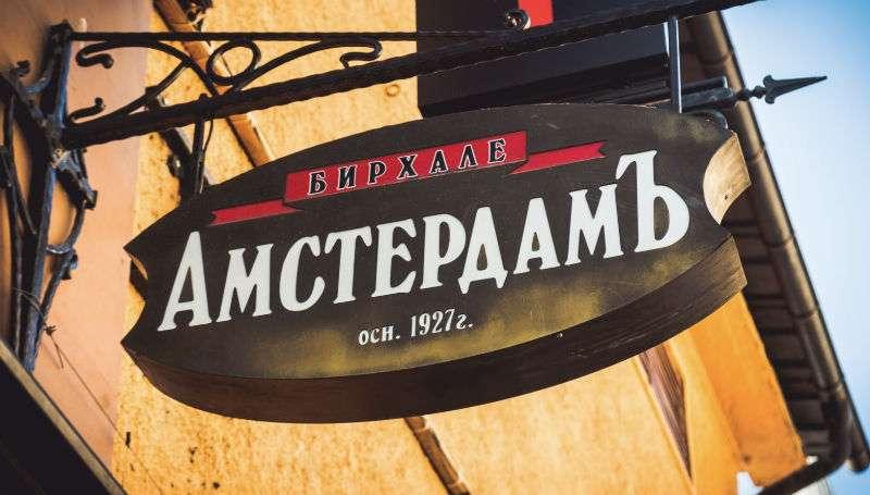 restaurante-amsterdam-plovdiv