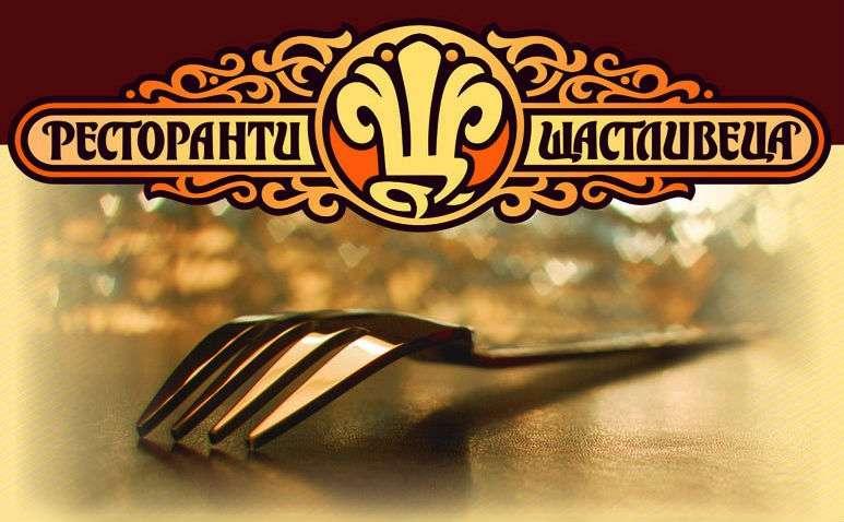 restaurante-shtastlivetsa-sofia-bulgaria